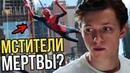 Мстители мертвы? Разбор трейлера Человек-паук: Вдали от дома.