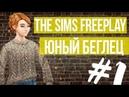 The Sims Freeplay Юный Беглец 1 Сбежала из дома в 16 Симс Фриплей