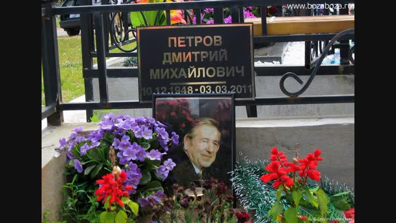 Вечная память Маэстро Дмитрий Михайлович Петров