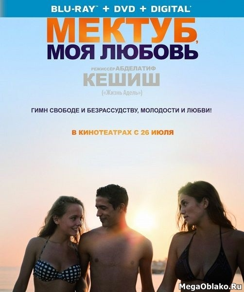 Мектуб, моя любовь / Mektoub, My Love: Canto Uno (2017/BDRip/HDRip)