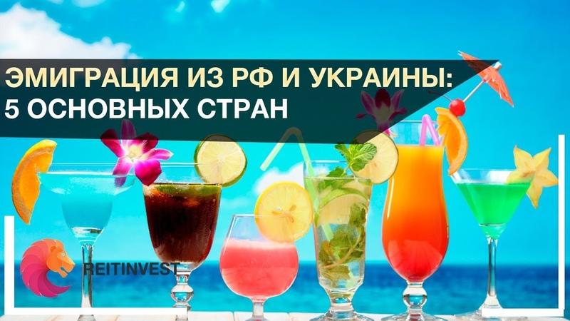🌎🌞🌊Куда уехать жить из России и Украины на ПМЖ: 5 стран для соотечественников