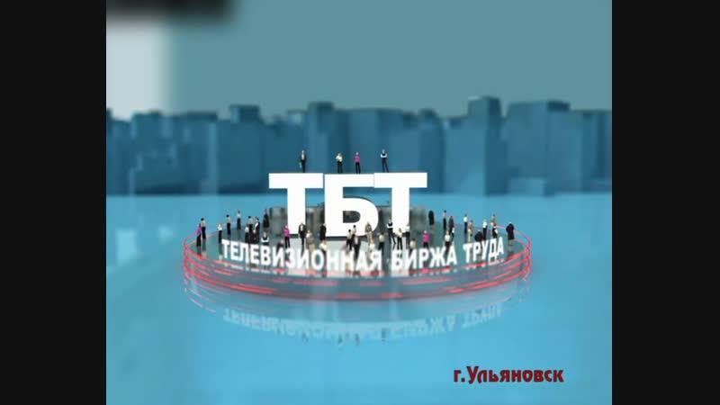 17 октября_14.09_Домашний, 07.50_Рен, 15.20_CТС_Работа в Ульяновске_Телевизионная Биржа Труда