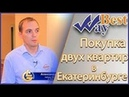 ЖК Best Way Покупка двух квартир в Екатеринбурге от кооператива Бест Вей