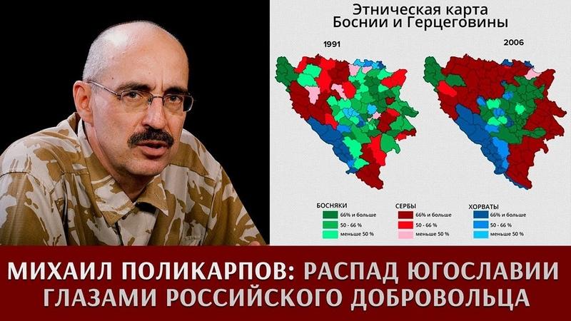 Михаил Поликарпов: конфликт на Балканах глазами российского добровольца