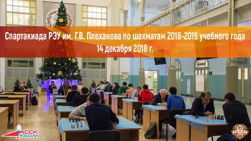 Спартакиада РЭУ им. Г.В. Плеханова по шахматам (14.12.2018)