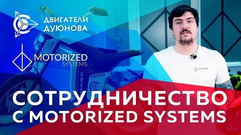 Проект «Двигатели Дуюнова» сотрудничество с Мotorized Systems