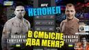 БОЙ ВЕКА в UFC ГЛАД ВАЛАКАС vs ДЕТРОВ