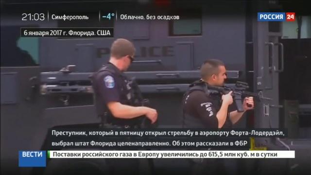 Новости на Россия 24 • Стрельба во Флориде: полицейский Эстебан Саньяго не виноват