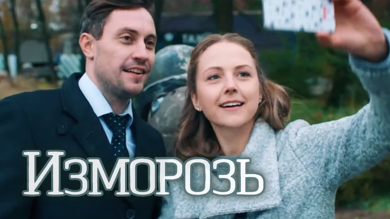 Мелодрама Изморозь (2018) 1-2-3-4 серия