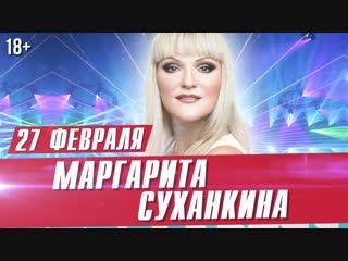 Маргарита Суханкина 27 февраля в «Максимилианс» Екатеринбург
