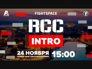 RCC: Intro 2, RCC MMA, Путь к вершине, 15.00 (мск)| ПРЯМАЯ ТРАНСЛЯЦИЯ