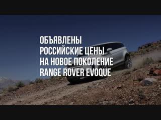 Цены на Range Rover Evoque
