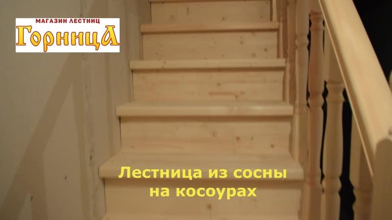 Видео обзор прямой одномаршевой лестницы в ярославле | ГОРНИЦА