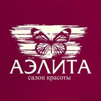 АэлитаСалимова