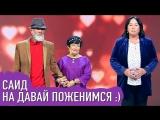 ABRACADABRA TV САИД НА ПЕРВОМ КАНАЛЕ - ЕГО РЕАКЦИЯ НА ДАВАЙ ПОЖЕНИМСЯ