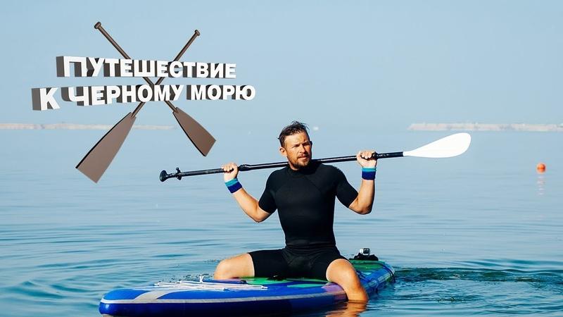 SUP трип к Черному морю Финиш