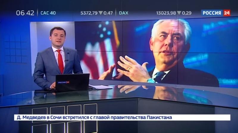 Новости на Россия 24 • Рекс здесь Белый дом о замене Рекса Тиллерсона на директора ЦРУ ничего не знает