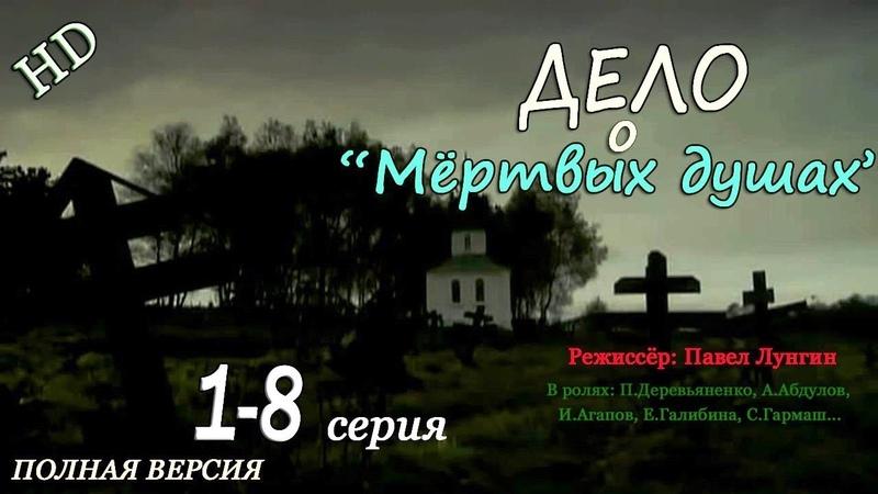 ᴴᴰ Дело о Мёртвых душах 1,2,3,4,5,6,7,8 серия Детективная драма