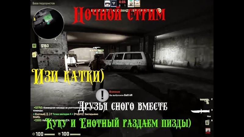 ДАВНИЕ ДРУЗЬЯ ВМЕСТЕ)Counter-Strike Global Offensive