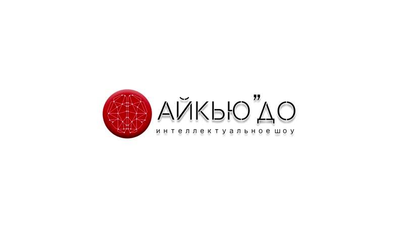 АйкьюДо шоу в ЕВРОПА СИТИ МОЛЛ.