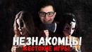 ТРЕШ ОБЗОР фильма Незнакомцы Жестокие игры Бред Cобачий