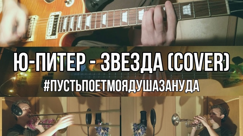 ARTEM KRUPIN - Звезда (Ю-Питер cover)