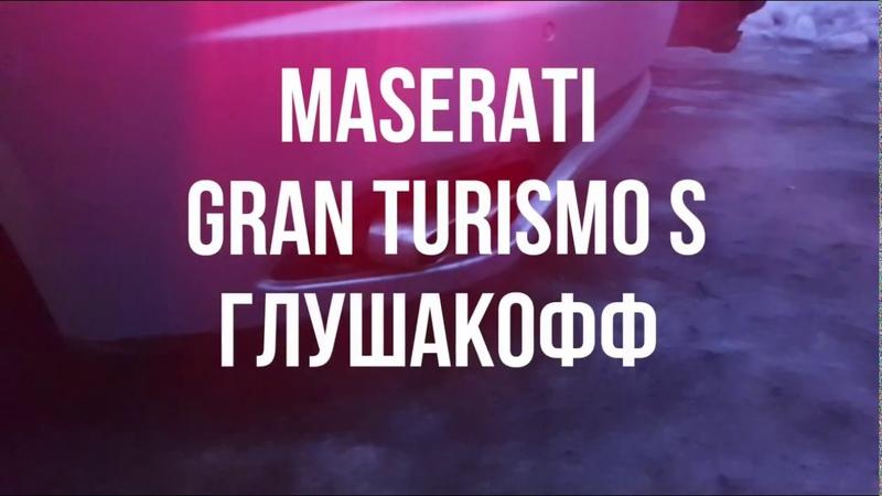 Maserati GranTurismo S 4.7 - звук тюнинг выхлопа by ГлушакоФФ