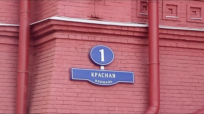 KhimkiQuiz 18.01.19 Вопрос№36 А на испанском языке ЕЁ название выглядит как Plaza Roja.