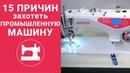15 причин из за которых Вы захотите промышленную швейную машину