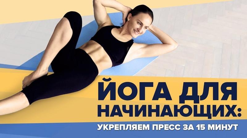 Йога для начинающих укрепляем пресс за 15 минут Workout Будь в форме