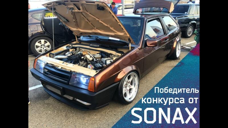 Lada 2108 All Inclusive победитель конкурса от Sonax
