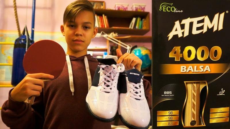 Папа купил сыну ракетку Atemi PRO 4000 и бутсы. Поляковы