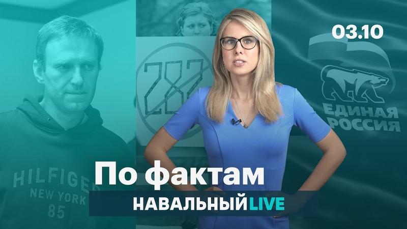 🔥 Оттепель для экстремистов Единороссы самовыдвиженцы Арест Навального