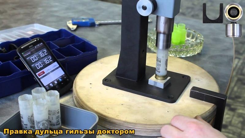 Пресс для снаряжения патронов Дуплет 1, версия 01.03.14г.
