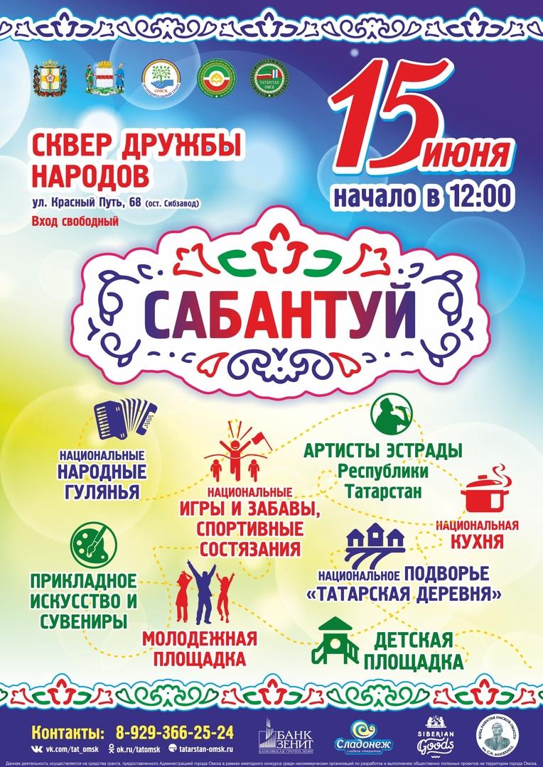 Афиша Омск Сабантуй-2019 Омск