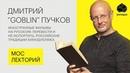 Дмитрий Goblin Пучков – о плохом и хорошем переводе иностранных фильмов