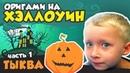 ТЫКВА Оригами на Хэллоуин часть 1