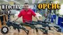 В гостях у ОРСИСА Как делают лучшие высокоточные винтовки в России Экскурсия по заводу