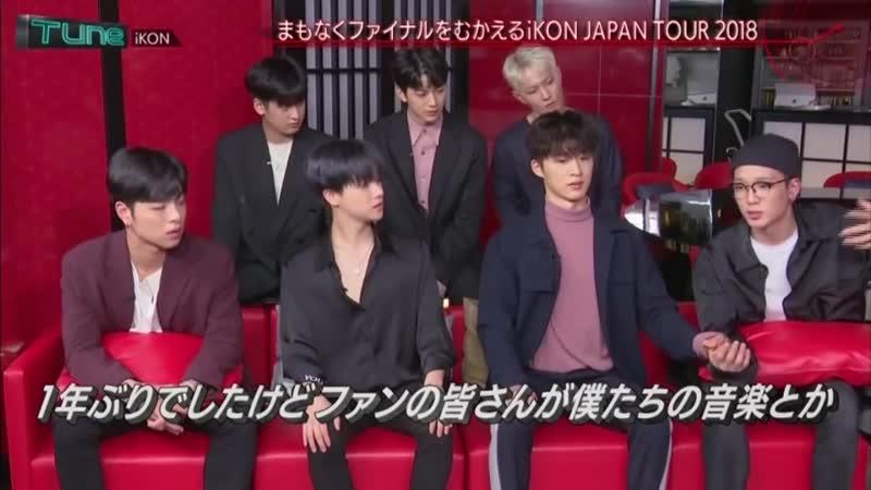181103『Tune』Hot Tune iKON インタビュー Double B cute