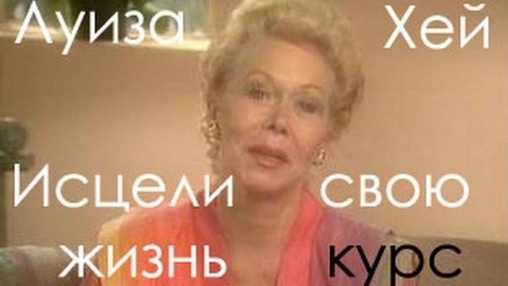 Луиза Хей Исцели свою жизнь видео курс