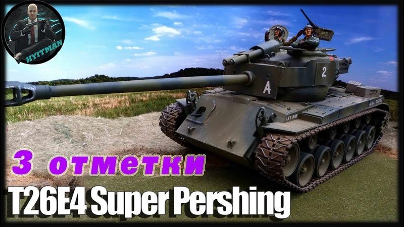 Супер-Першинг | 3 ОТМЕТКИ | Как танк? Покупать? 🎄Внимание РОЗЫГРЫШ 31 декабря🎄