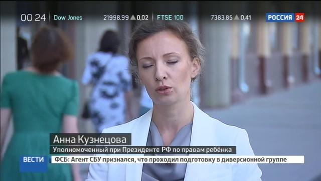 Новости на Россия 24 Анна Кузнецова 350 российских детей находятся в горячих точках на Ближнем Востоке