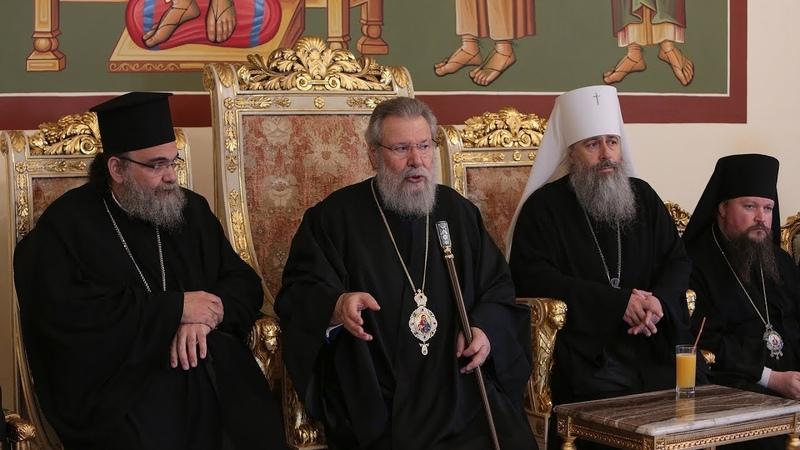 Встреча с Предстоятелем Кипрской Православной Церкви Блаженнейшим Архиепископом Новой Юстинианы и всего Кипра Хризостомом II