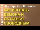 Пастор Олег Коханюк - Как изгнать демона и остаться свободным 10.12.2017