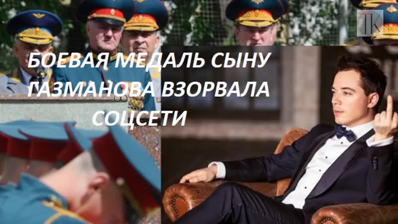 Боевая медаль сыну Газманова взорвала соцсети. № 884.mp4
