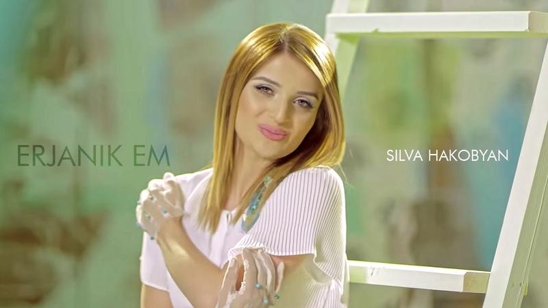 Silva Hakobyan - Erjanik em Սիլվա Հակոբյան - Երջանիկ եմ HD (2015)