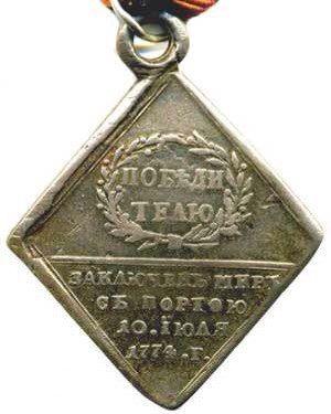 """Медаль """"В память войны с турками в 1774"""""""