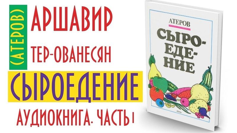 Аудиокнига Аршавир Тер Аванесян Атеров Сыроедение 1967 Часть 1