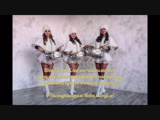Шоу-балет Славяночка - Новый год 2019