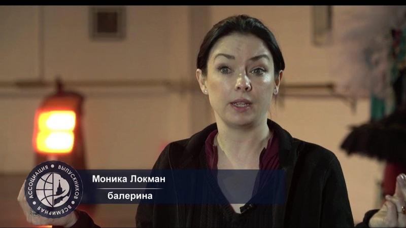 Выпускники России - Моника Локман (Ирландия)